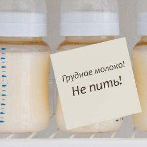 Как правильно замораживать и размораживать грудное молоко