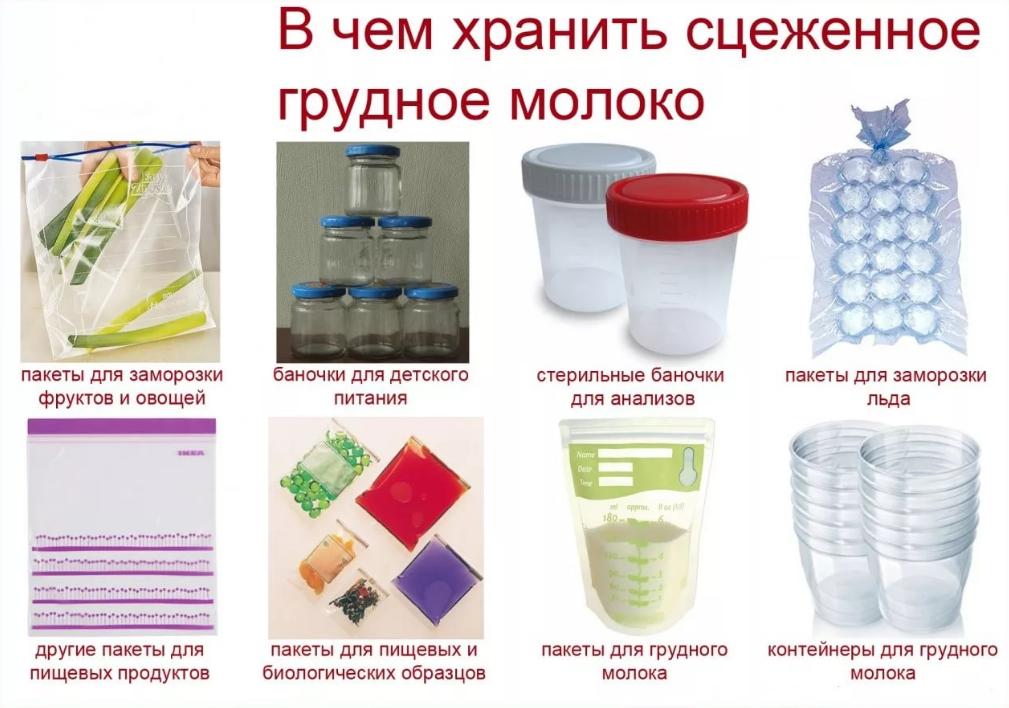 В чем хранить грудное молоко
