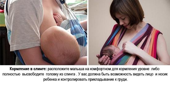 Кормление ребенка в слинге