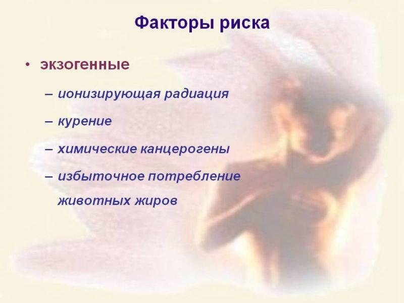 Факторы риска развития карциномы молочной железы