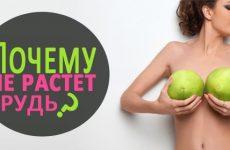 Почему не растет грудь, и что с этим делать?