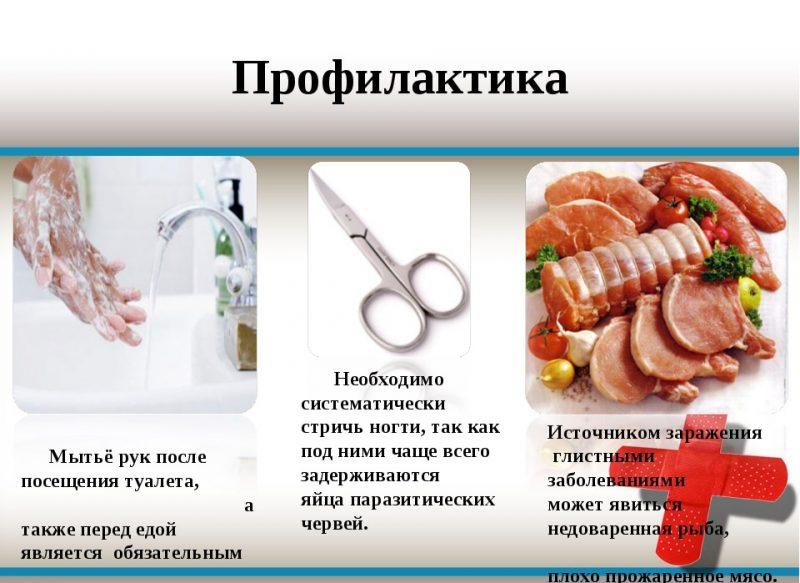 Лечение и профилактика паразитов при гв