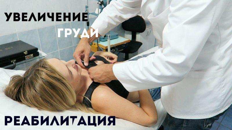 Реабилитация после маммопластики